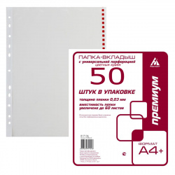 Файл А4+ (30мкм) 50шт/уп глянец Премиум 013Bkan2red/817140 с красн краем