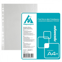 Файл А4+ (40мкм) 100шт/уп тиснение Премиум 013BKPREM/458202