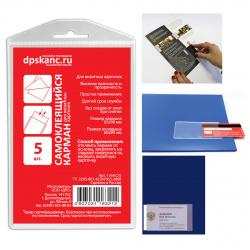 Карман самокл 65*98 тиснение набор 5шт для визит карты 1164.С/5