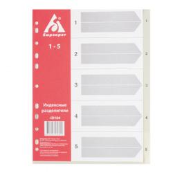 Разделитель А4 цифровой 1-5 1цв пластик iD -104 817111 сер
