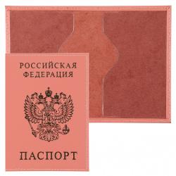 Обложка для паспорта кожа Имидж Passport Шик тиснение конгрев отстрочка 1,01гр-PSP ШИК-216 розовая