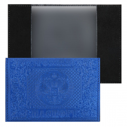 Обложка для паспорта кожа Имидж Россия-паспорт Герб тиснение отстрочка 1,60г-203 синяя
