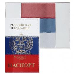Обложка для паспорта натуральная кожа, цвет рисунок Attomex Триколор 1030609