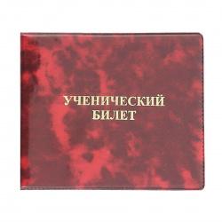 Обложка для ученического билета ПВХ Имидж глянецевая 4,03