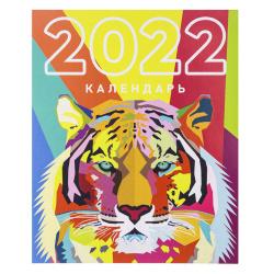 Календарь магнитный 2021г 92*163 Салат Проф-Пресс КМ-1845