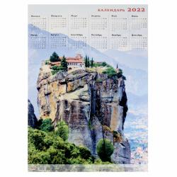 Календарь листовой настен 2021г 45*60 Знак года Hatber Кл2_23553