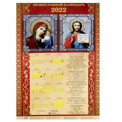 Календарь листовой настен 2021г 45*60 Знак года Коррида Hatber Кл2_23266