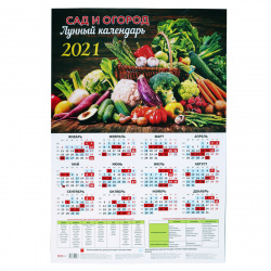 Календарь листовой настен 2021г 41*59 Лунный календарь 2021 Проф-Пресс КН-0056