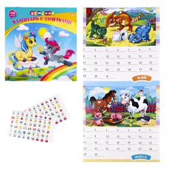 Календарь перекидной настен 2021г 20*20 6л Детский Королевство лошадок с наклейками Проф-Пресс КП-0244