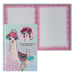 Книжка записная для девочек А6 (110*148) 80л линия склейка тв обл 7Бц Проф-Пресс Милая Альпака тонир мат лам выб лак блест К80-5809