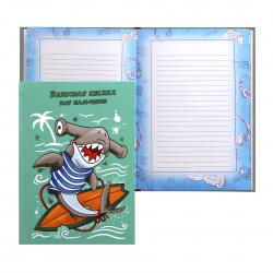 Книжка записная для мальчика А5 (145*205) 64л линия тв обл 7Бц Феникс Акула на серфе глянц лам 52639