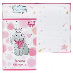 Книжка записная для девочек А5 (145*215) 48л линия тв обл 7Бц Феникс Записки принцессы Милый кролик глянц лам тисн фольг 48356