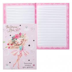 Книжка записная А5, 80л, линия, склейка Балерина-1 Проф-Пресс 80Г-5130