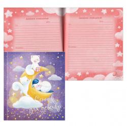 Сонник для девочки А6, 128л, линия, книжный переплет Феникс 45698