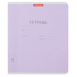 Тетрадь 12л клетка Erich Krause Классика с линовкой 44979 фиол