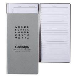 Тетрадь словарик А5 24л для записи иероглифов Феникс Альпака в джунглях мат лам 51505