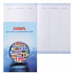 Тетрадь-словарик для записи иностранных слов, А5, 24л, линия Вокруг света Феникс 57247