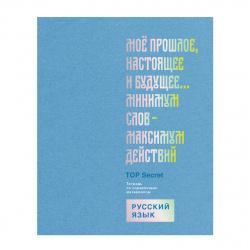 Тетрадь предметная 48л, Русский язык, линия TOP Secret БиДжи ТП5ск48_тгф 9260