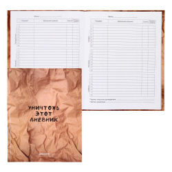 Дневник 1-11 класс, универсальный, твердый картон 7Бц Уничтожить БиДжи Д5т48_лм 9414