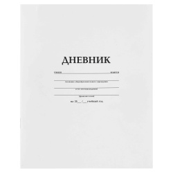 Дневник универ мягк обл мальч+дев Белый Hatber 40Д5В_03610