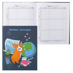 Дневник 1-11 класс, для девочек, интегральная Занимательная учеба Феникс 56377