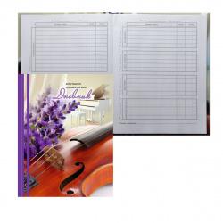 Дневник д/муз шк тв обл 7Бц глянц лам Скрипка и лаванда BG ДМ5т48_лг 7736