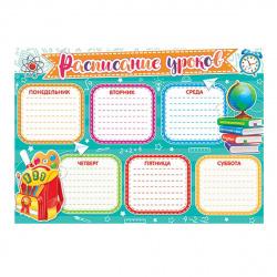 Расписание уроков А4 Мир открыток 9-02-809