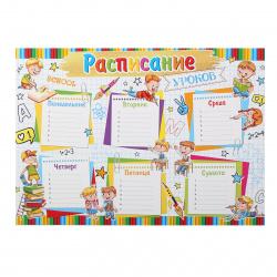 Расписание уроков 210*297мм, картон мелованный Мир открыток