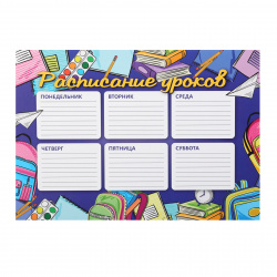 Расписание уроков 210*297мм, картон мелованный, лакирование выборочное Пора в школу Феникс 56829