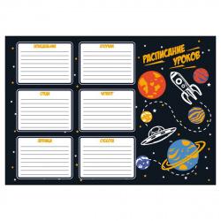 Расписание уроков А4 Феникс Звездный путь выб лак 52289