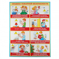 Плакат Правила пожарной безопасности, 499*691мм Правила пожарной безопасности Мир открыток 0-02-337А
