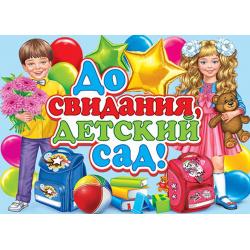 Плакат До свидания, детский сад! Мир открыток 499*691 мелов карт глянц лам 0-02-487