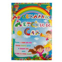 Плакат До свидания, детский сад! Русский дизайн 490*690 мелов карт 27931