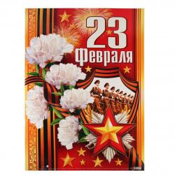 Плакат С праздником! 23 Февраля Мир открыток 499*691 мелов карт 0-02-23021А