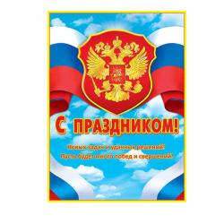 Плакат С Праздником! Мир открыток 499*691 мелов карт 0-02-342