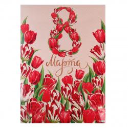 Плакат 8 Марта Мир открыток 499*691 мелов карт глянц лам 0-02-8038А