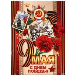Плакат С праздником Великой победы! 75 лет! Мир открыток 490*690 мелов карт глянц лам 0-02-490