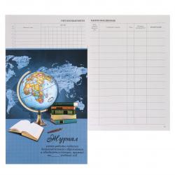 Журнал учета работы педагога доп образования А4 20л мел обл газет Глобус Феникс 57353