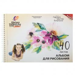Альбом для рисования А4, 40л, на спирали Луч Цветы 30С 1785-08