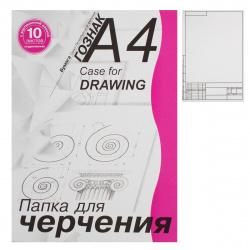 Папка для черчения А4, 10л, 180г/кв.м., рамка вертикальная, штамп Лилия Холдинг ПЧ4СВр