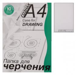 Папка для черчения А4, 10л, 180г/кв.м., рамка вертикальная Лилия Холдинг ПЧ4ШВр