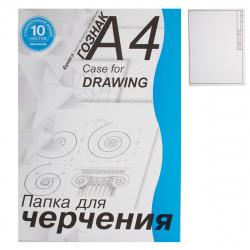Папка для черчения А4, 10л, 180г/кв.м., рамка горизонтальная Лилия Холдинг ПЧ4ШГр
