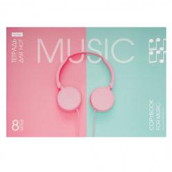 Тетрадь для нот А4 8л гориз Hatber Music 8ТдН4В_18958
