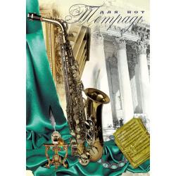Тетрадь для нот А4 8л вертик Проф-Пресс Саксофон 83892