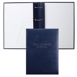 Папки для курсовых работ Интернет магазин Бумага С  Дипломная работа обложка Синяя А4 б в тисн фольг 41327