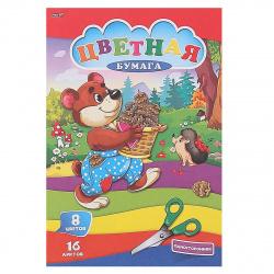 Набор цветной бумаги А5 16л 8цв немелованная на скобе Мишка с шишками Проф-Пресс 16-9512