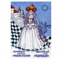 Набор белого картона А5 7л мелованный в папке Страна Чудес Лилия Холдинг НБК-0588