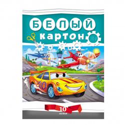 Набор белого картона А4 10л немелованный склейка Автогонки Проф-Пресс 10-7609