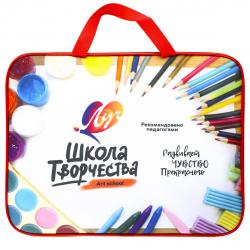 Набор для детского творчества Школа творчества с наполнением, 15 предметов, универсальный, сумочка Луч 31С 1991-08