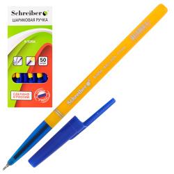 Ручка масляная, пишущий узел 0,7мм, цвет чернил синий Schreiber S 325 А